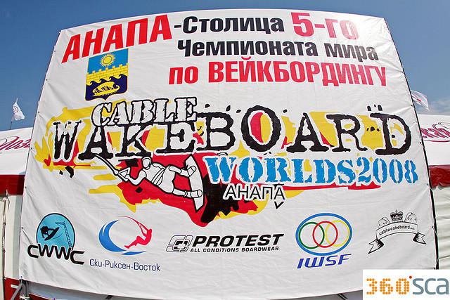 Чемпионат мира 2008 по вейкборду за электротягой пройдет в Анапе