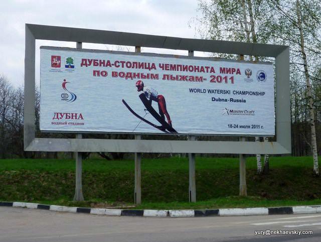 Программа Чемпионата мира 2011 по водным лыжам