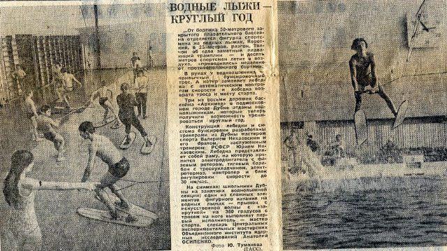 Водные лыжи - круглый год (Советский спорт, 1974)