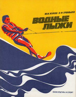 """Отечественная книга """"Водные лыжи"""""""