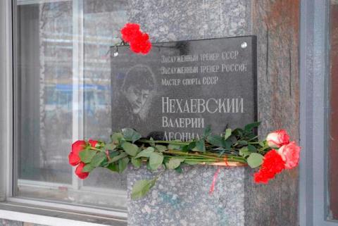 """Мемориальная доска в память о Валерии Нехаевском, бассейн """"Архимед"""", Дубна"""