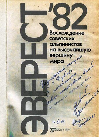 Автографы Э.В. Мысловского и Д.В. Ширкова на книге «Эверест-82»